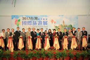 2017年台灣國際旅遊展盛大開幕