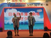 舞台活動-日本吉本慢才劇場慢才少爺