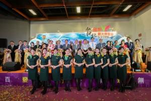 台北國際觀光博覽會 開幕典禮