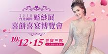 2018台北國際婚紗展