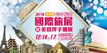 2018台中烏日國際旅展暨美食伴手禮展(冬季展)