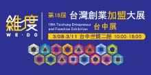 第18屆 台灣創業加盟大展-台中展