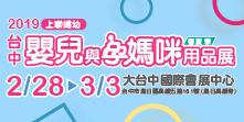 2019台中嬰兒與孕媽咪用品展暨兒童博覽會(春夏季)