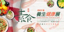 2019台中素食養生健康展