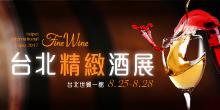 台北國際精緻酒展