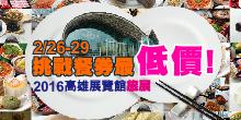 2016/2/26-29 高雄展覽館旅展