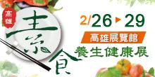 2016/2/26-29 高雄素食養生健康展