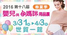 2016/3/31-4/3 台北國際嬰兒與孕媽咪用品展