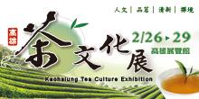 2016/2/26-29 高雄茶文化展