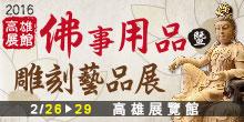 2016/2/26-29高雄佛事用品暨雕刻藝品展