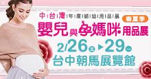 2016/2/26-29 台中嬰兒與孕媽咪用品展