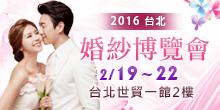 2016/02/19-22 台北婚紗博覽會