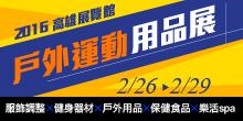 2016/2/26-29  高雄戶外運動用品展