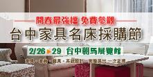 2016/2/26-29 台中家具名床採購節