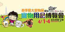 2016/4/1-4台北春季寵物博覽會