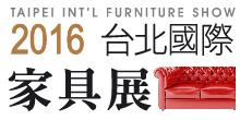 2016 3/11-14 台北國際家具展