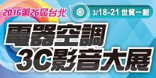 2016 3/18-21 台北電器空調3C影音大展