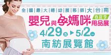 2016/4/29-5/2台南嬰兒與孕媽咪用品展(春夏季)