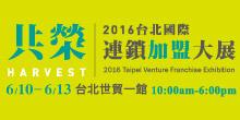 2016/6/10-13 台北國際連鎖加盟大展