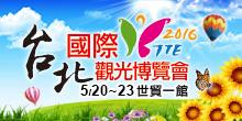 2016/5/20-23TTE台北國際觀光博覽會