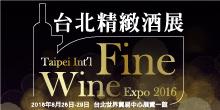 2016/8/26-29台北精緻酒展