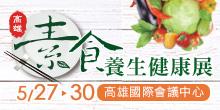 2016/05/27-30 高雄素食養生健康展