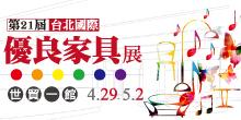 2016/4/29-5/2 第21屆台北國際優良家具展