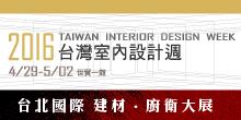 2016/4/29-5/2 台北國際建材廚衛大展
