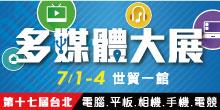 2016/7/1-4 第17屆台北多媒體大展
