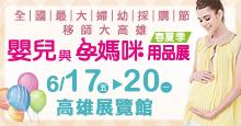 2016/6/17-20高雄嬰兒與孕媽咪用品展(春夏季)