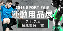 2016/07/01-04 台北運動用品展