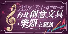 2016/7/1-4 台北創意文具‧樂器主題館