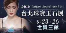 2016/09/23-26 台北珠寶玉石展