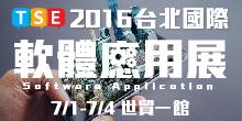 2016/7/1-7/4 台北國際軟體應用展