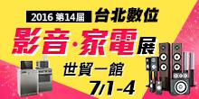 2016第14屆台北數位影音家電大展
