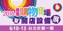 2016台北購物商場暨開店設備展