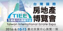 2016TIEE台灣國際房地產博覽會