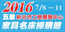 2016/7/8-11 五股家具名床採購節