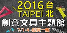 2016/7/1-4台北創意文具主題館