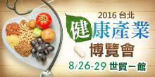2016/08/26-29 台北健康產業博覽會