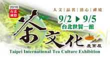 2016第7屆台北國際茶文化暨文創生活美學展
