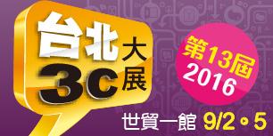 2016/9/2-5 台北3C大展