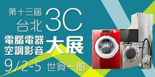2016 9/2-5台北電器空調3C影音大展