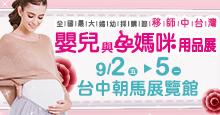 2016台中嬰兒與孕媽咪用品展(秋冬季)