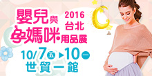 2016台北國際嬰兒與孕媽咪(婦幼用品)展