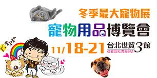 2016台北寵物用品博覽會