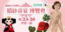 2016台北國際婚紗喜宴博覽會