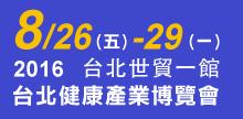 2016第9屆台北健康產業博覽會