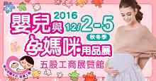 2016 五股嬰兒與孕媽咪用品展暨兒童博覽會