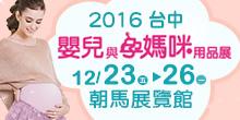 2016台中嬰兒與孕媽咪用品展暨兒童博覽會
